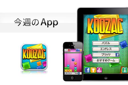 app_of_the_week_koozac_0.jpg