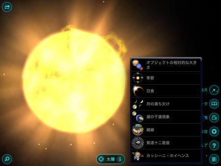 app_of_the_week_solar_walk_1.jpg