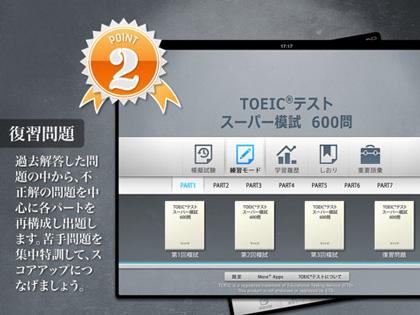 app_sale_2011-10-23.jpg