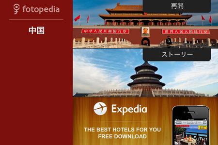 app_travel_fotopedia_china_1.jpg