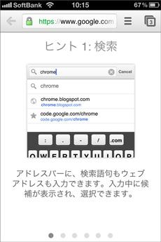 app_util_google_chrome_2.jpg