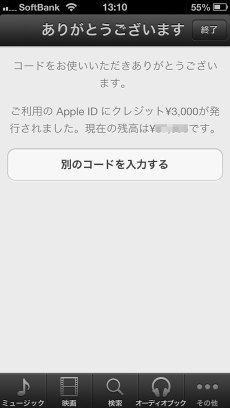 app_util_readeem_6.jpg