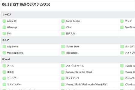 apple_new_service_status_page_2.jpg