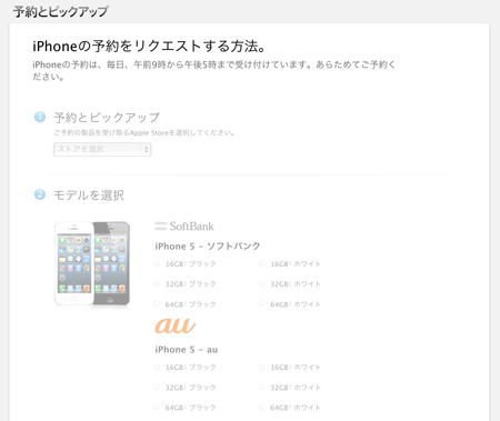applestore_iphone5_online_reservation_1.jpg