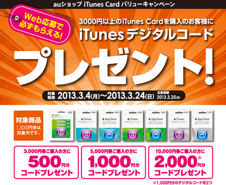 aushop_itunes_card_sale_2013_3_1.jpg
