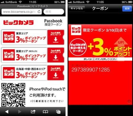 biccamera_passbook_coupon_1.jpg