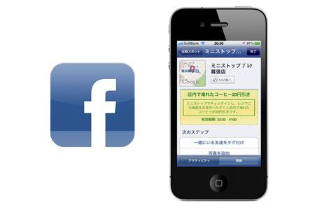 facebook_cupon_0.jpg