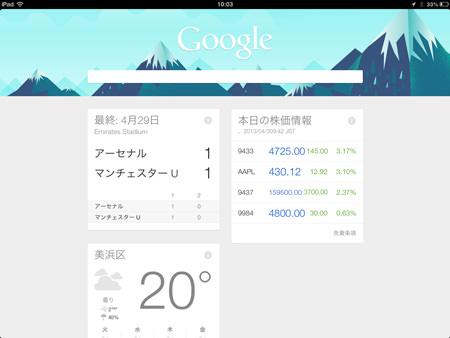 google_now_ios_released_9.jpg