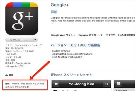 google_plus_ipod_ipad_update_2.jpg