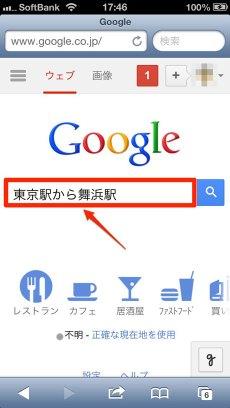 google_transit_time_1.jpg