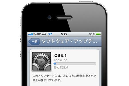 ios51_update_0.jpg