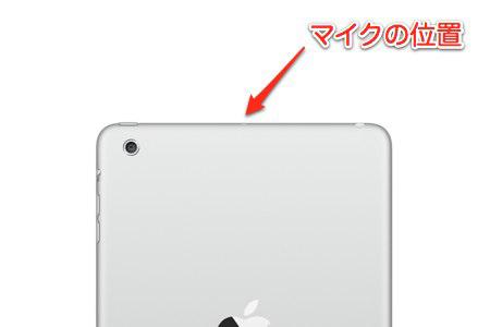 ipad_mini_case_mic_position_1.jpg