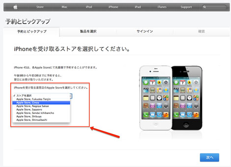 iphone4s_otorioki_1.jpg