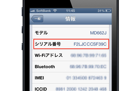 iphone5_serial_decoding_0.jpg
