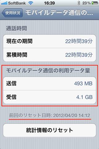 iphone_7gb_limit_check_2.jpg