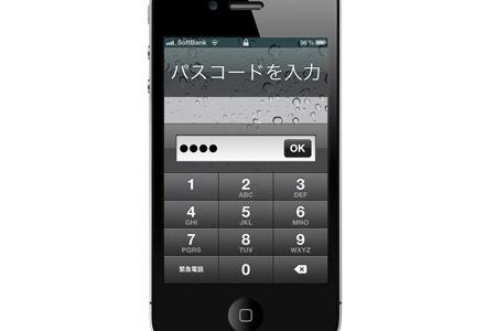 iphone_pascode_trick_0.jpg