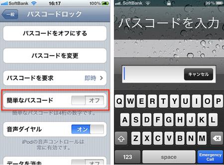 iphone_pascode_trick_2.jpg