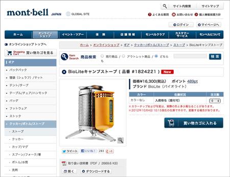 montbell_biolite_2.jpg