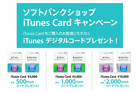 softbank_itunes_card_sale_2012_8_0.jpg