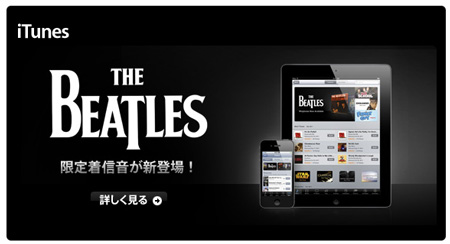 the_beatles_ringtone_0.jpg