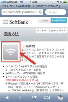 tokyo_metro_softbank_wifi_3.jpg