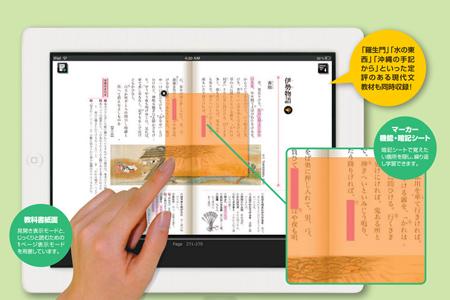 tokyo_shoseki_highschool_texts_ipad_0.jpg
