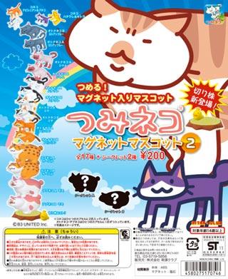 tsumineko_magnet2_present_2.jpg