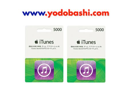 yodobashi_itunes_card_sale_2012_06_0.jpg