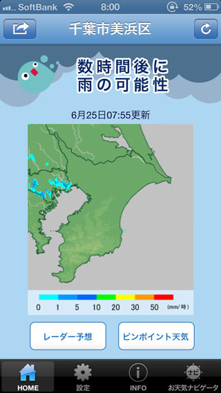 app_weather_rain_aleart_6