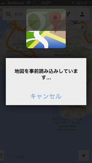 google_map2_offline_tip_4
