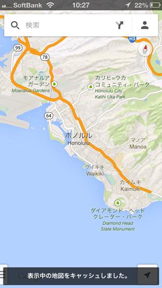 google_map2_offline_tip_5