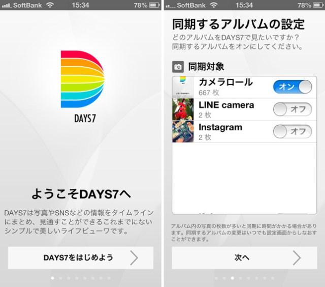 app_lifestyle_days7_1