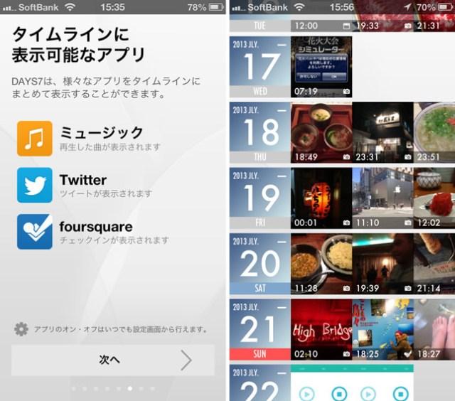 app_lifestyle_days7_2