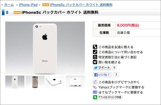 iphone5c_backplate_ebay_2