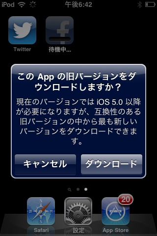 app_store_old_version_apps_1