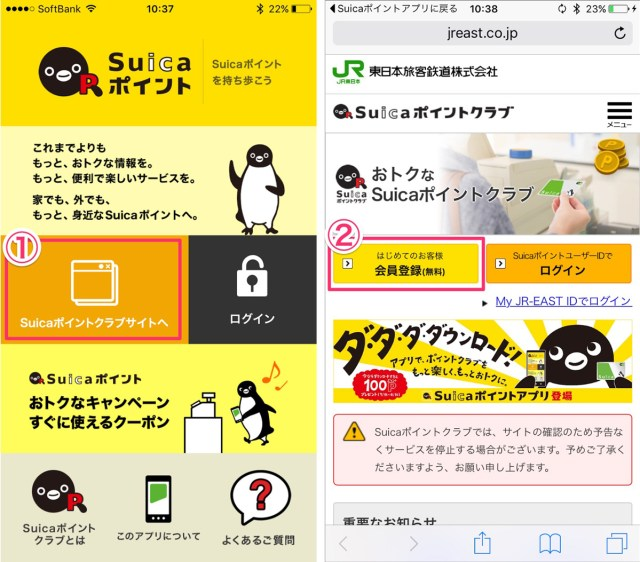 app_shopping_suica_point_1