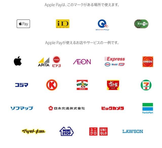 apple_pay_in_japan_4