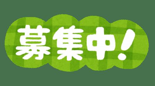 text_bosyuchu