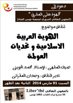 الهوية العربية الإسلامية وتحديات العولمة موضوع قهوة على المفرق ليوم 1 مارس