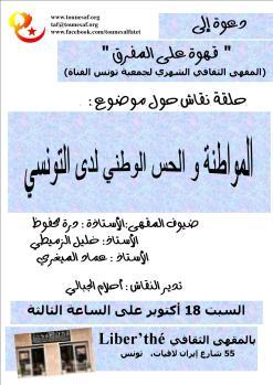 """قهوة على المفرق : """"المواطنة و الحس الوطني لدى التونسي"""""""