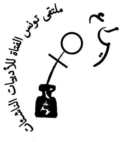 """القائمة النهائية للمشاركات في ملتقى تونس الفتاة للأديبات الناشئات """"يراع"""""""