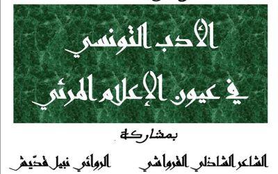 قهوة على المفرق: الأدب التونسي في عيون الإعلام المرئي
