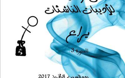 """ملتقى تونس الفتاة للأديبات الناشئات """"يراع""""- الدورة الثالثة"""