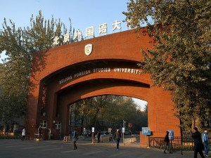 جامعة الدراسات الأجنبية ببكين