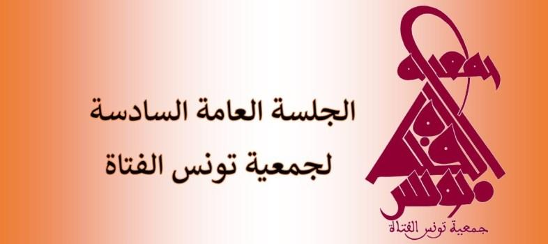 الجلسة العامة العادية السادسة لجمعية تونس الفتاة