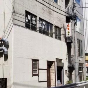 A image of 東京都江東区 解体工事 【東京・埼玉・神奈川の解体工事なら東央建設へ】