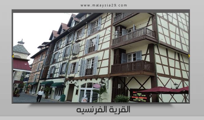 القريه الفرنسيه بوكت تنجي