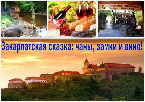 Закарпатская-сказка-чаны-замки-и-вино