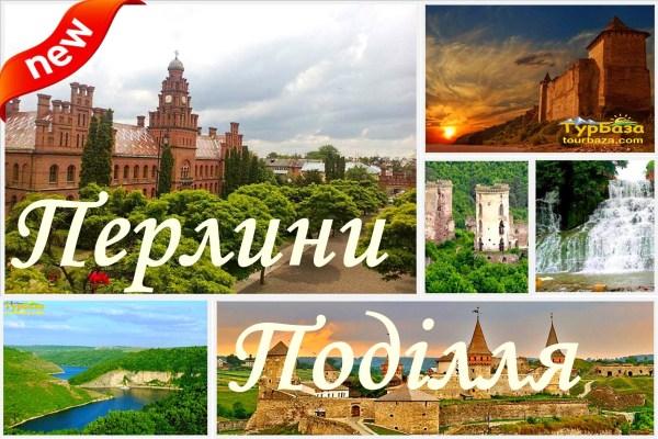 Чернівці, Кам'янець-Подільський, Хотин