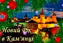 Новий_рік_2016_в_Кам'янці